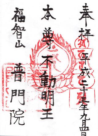 6普門院・横浜弘法大師