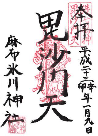 氷川神社・麻布