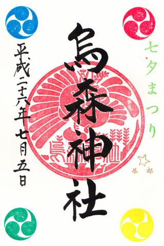 烏森神社・七夕