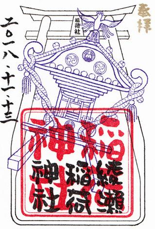 稲荷神社・綾瀬h30