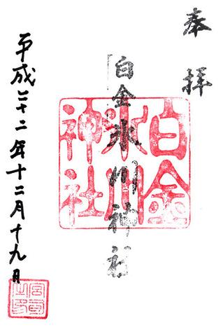 氷川神社・白金