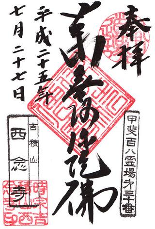 30西念寺