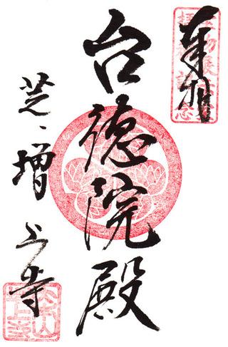 増上寺・台徳院