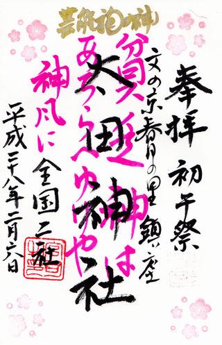 北野神社・太田神社・h28