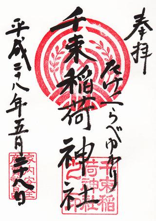 千束稲荷神社・h28