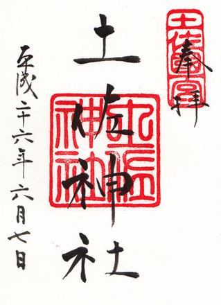 土佐神社・一之宮