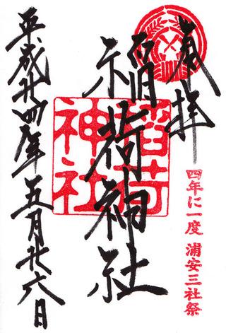 稲荷神社・浦安三社