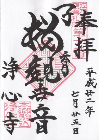 10浄心寺