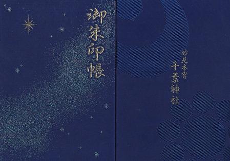 千葉神社・帳