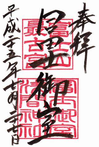 冨士御室浅間神社・山梨県