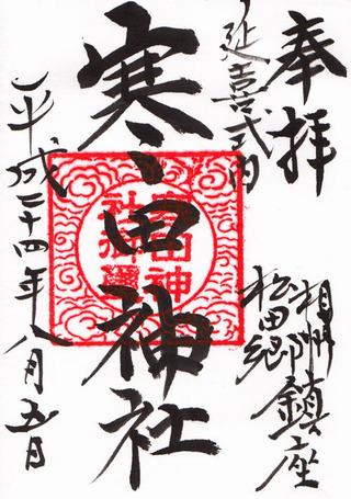 寒田神社・相模13