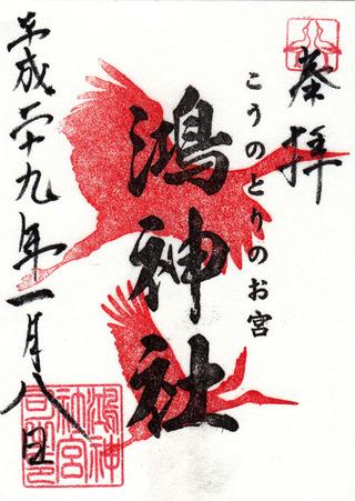 鴻神社h2901
