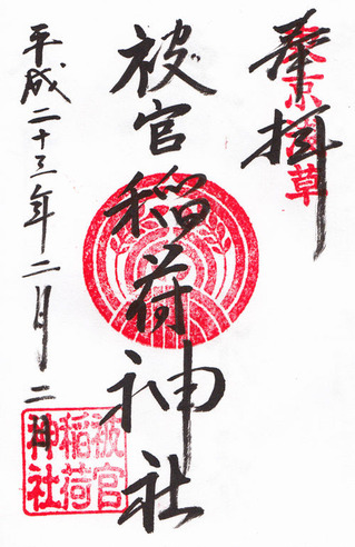 浅草神社・被官稲荷