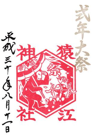 猿江神社・h30大祭