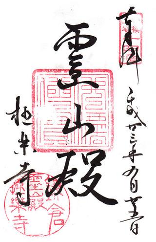 14・極楽寺