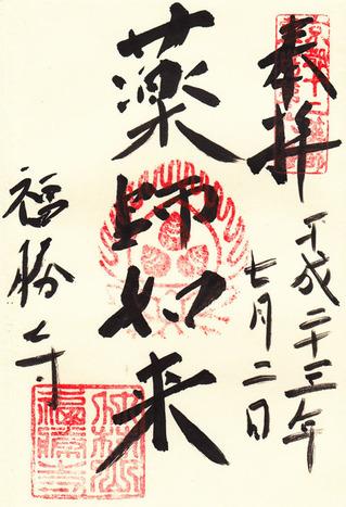 福勝寺・京都12薬師