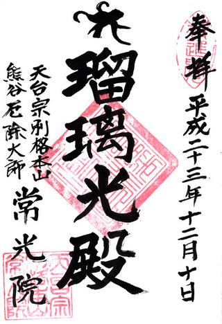 38熊谷大師・薬師