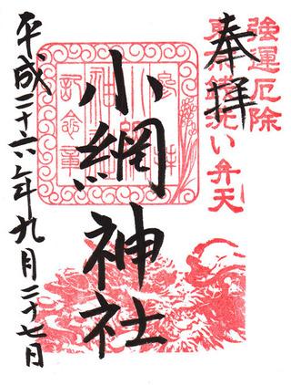 小網神社・下町八社
