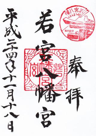 若宮八幡宮・住吉大社