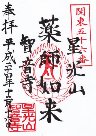 56智音寺・茂呂寺