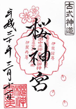 桜神宮・桜期間