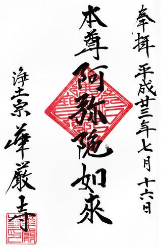 華厳寺02