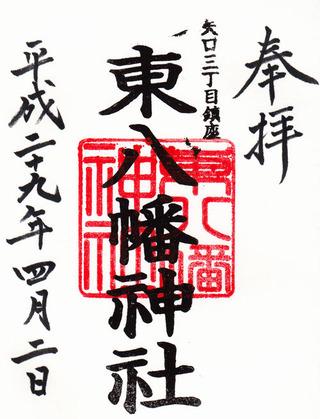 徳持神社・東八幡神社