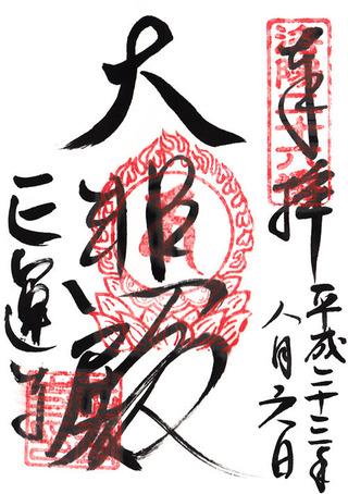 26・正運寺