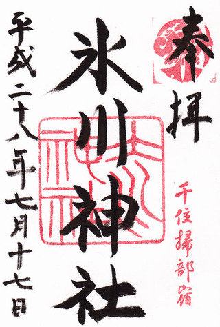 氷川神社・千住・千寿七福神