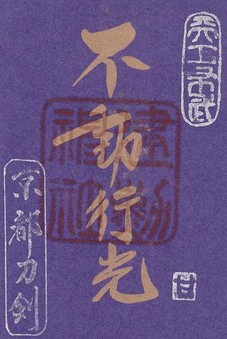 建勲神社・刀剣03