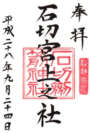 石切神社・上之社