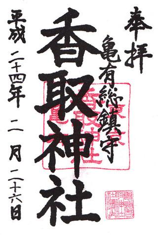 香取神社・亀有