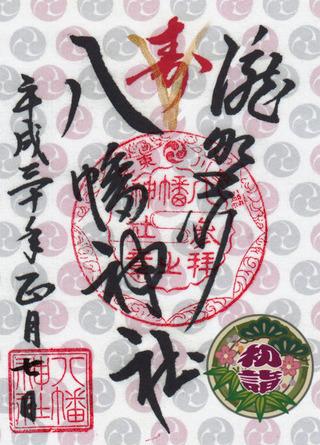 八幡神社・滝野川h3001