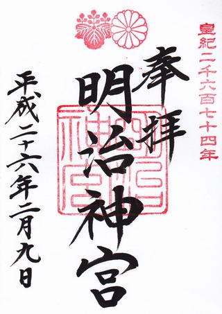 明治神宮・平成26