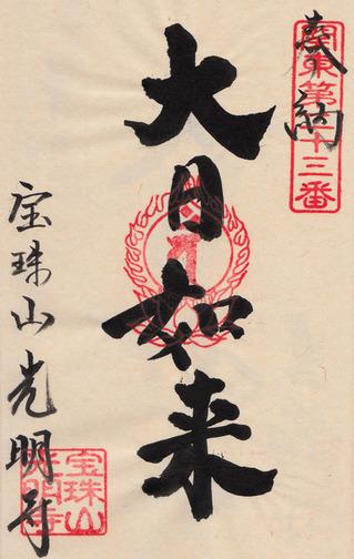 23光明寺
