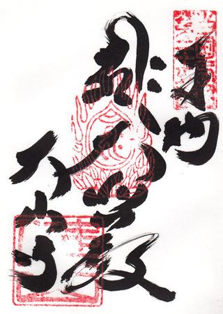25大山寺・阿波西国観音