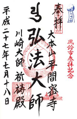 川崎大師・祈祷殿・2015風鈴