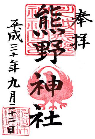 川越熊野神社h3009