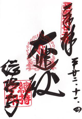 22総持寺・西国観音