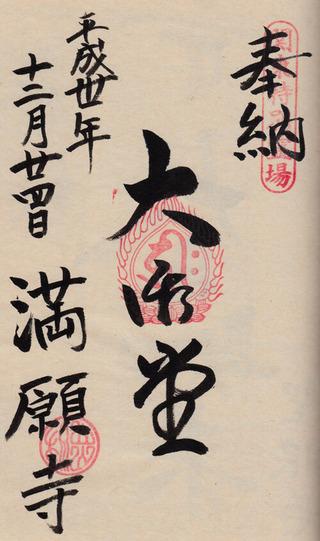 特別・出流観音満願寺