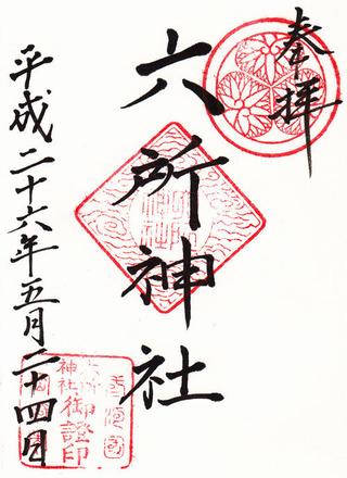 六所神社・岡崎