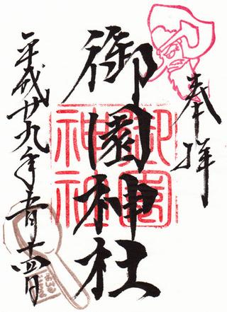 御園神社・蒲田八幡02