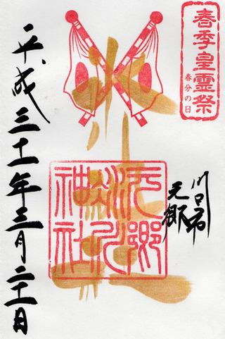 氷川神社・川口元郷・春分