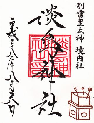 別雷神社・淡島