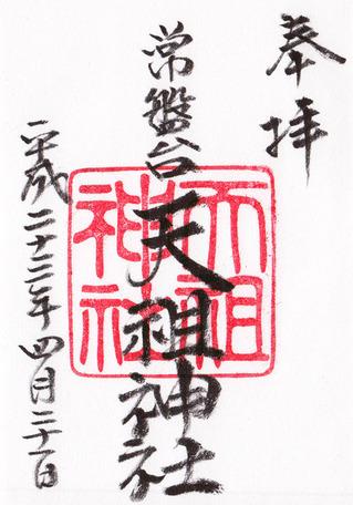 天祖神社・常盤台