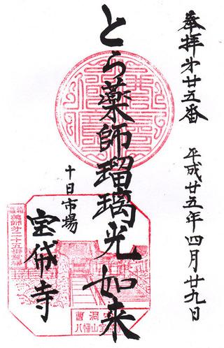25宝袋寺