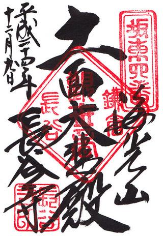 4長谷寺・坂東33