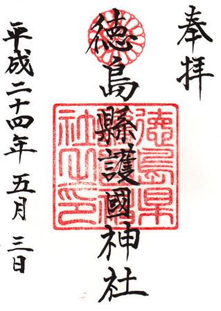 徳島護国神社03