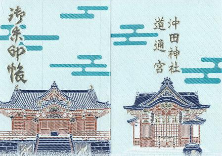 沖田神社・帳面