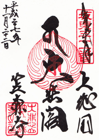 31笠森寺